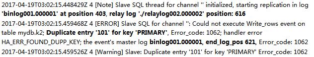 MySQL复制异常大扫盲:快速溯源与排查错误全解插图(33)