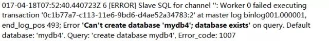 MySQL复制异常大扫盲:快速溯源与排查错误全解插图(10)
