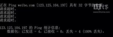6月17日,新浪微博大面积故障,全平台瘫痪,疑似机房断电引起插图(1)