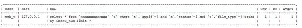 玩转processlist,高效追溯MySQL活跃连接数飙升根因插图(8)