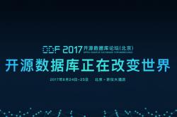 【北京|8月24日~25日】ODF 2017开源数据库论坛插图