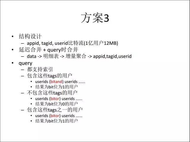 PostgreSQL在阿里的应用插图(22)