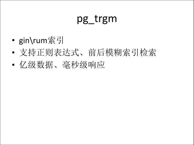 pg_trgm
