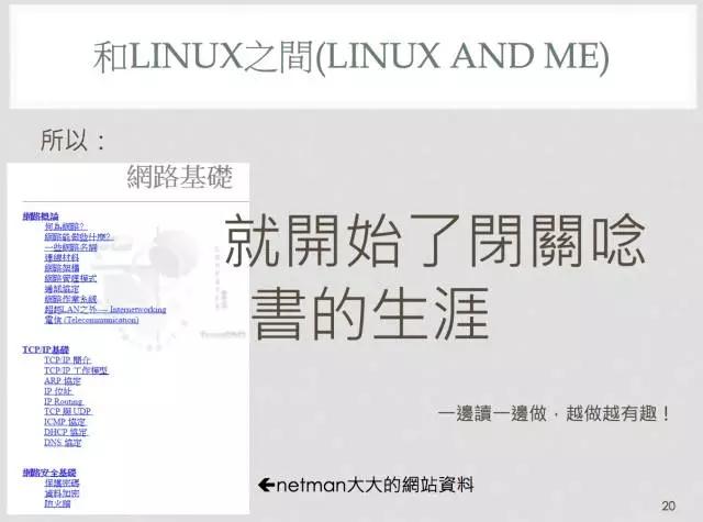 Linux 私房菜(鸟哥):这些年我和Linux 的那些事插图(7)