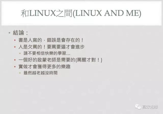 Linux 私房菜(鸟哥):这些年我和Linux 的那些事插图(8)