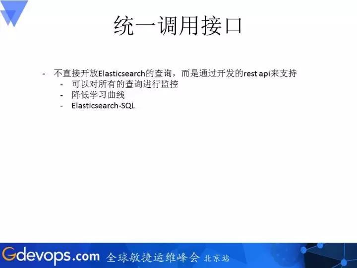 携程机票ElasticSearch集群运维驯服记插图(9)