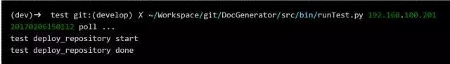 DevOps实践(1)面向服务的全自动化测试体系插图(7)