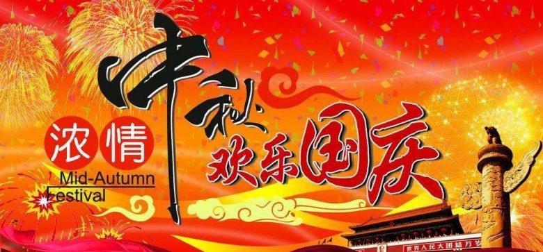 运维派社区祝大家国庆、中秋双节快乐!插图