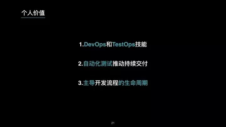 微服务时代下崛起的 TestOps 工程师插图(21)