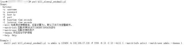 互联网金融公司在分布式数据库的运维实践插图(63)