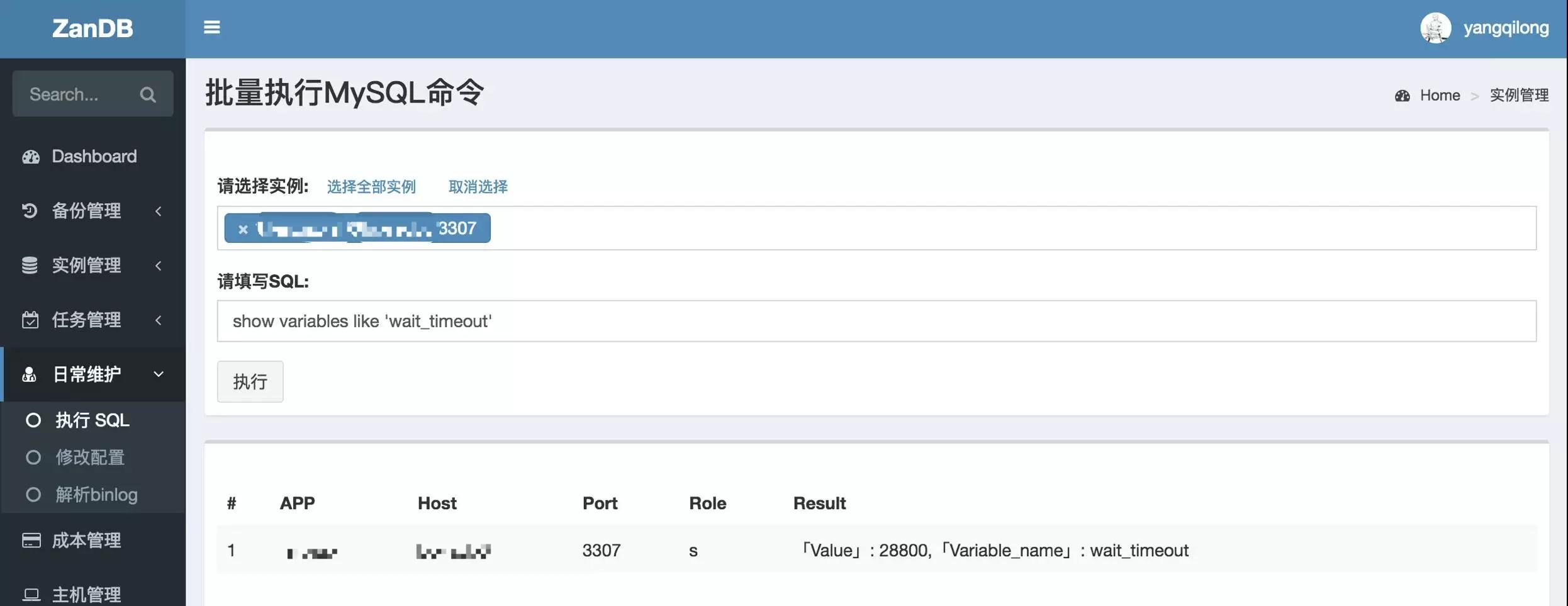 有赞数据库自动化运维实践之路插图(7)