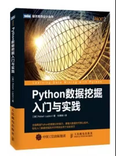 Python数据
