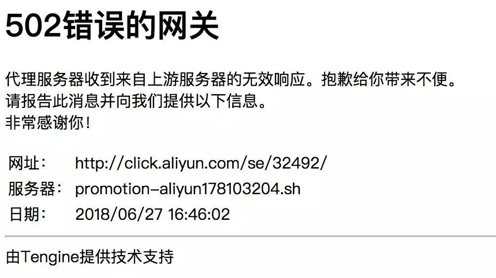 阿里云因 bug 禁用内部 IP 导致链路不通,造成大规模故障插图(1)