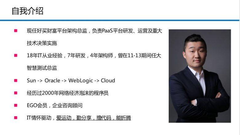 混合云场景下金融级中间件自动化运维平台建设之路