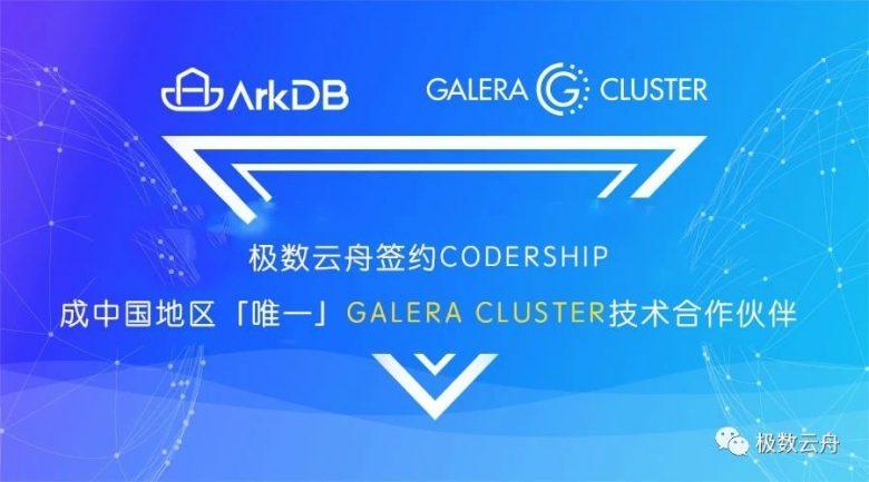 极数云舟签约Codership,成中国唯一Galera Cluster技术合作伙伴插图