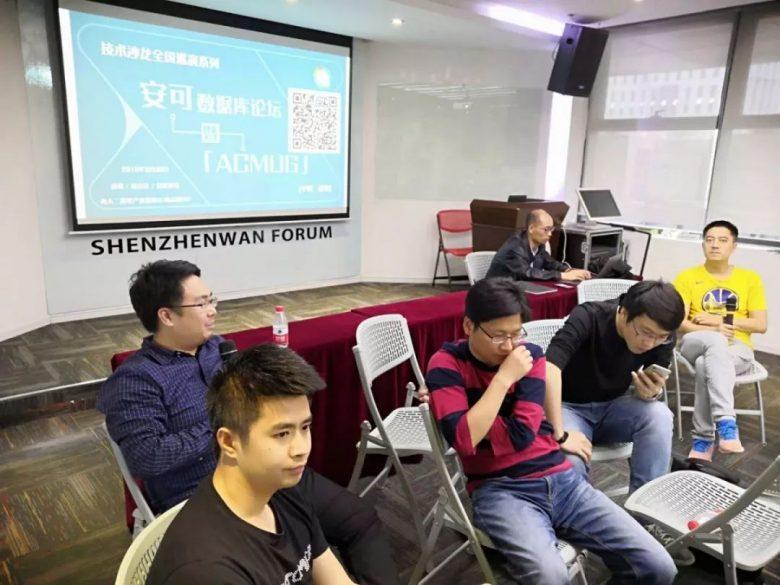 ACMUG深圳云数据库研讨