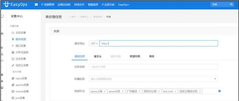 """优维科技(EasyOps)助力华南理工大学""""智慧校园信息化""""建设插图(3)"""