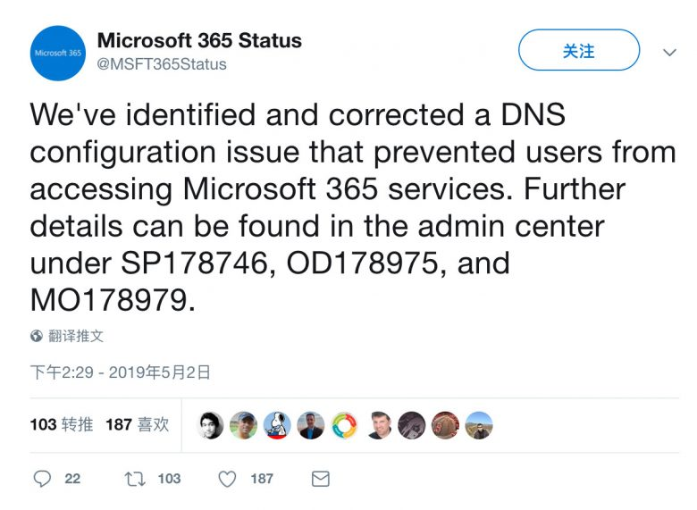 Azure 宕机 3 个小时:因人为配置 DNS 失误插图(4)