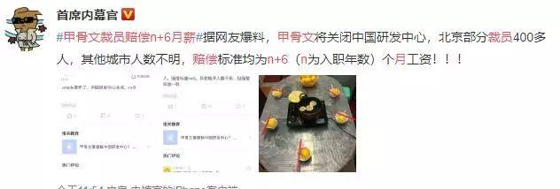 甲骨文正式关闭中国研发中心:裁员1600人,赔偿标准为N+6插图(7)