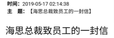 华为海思总裁致员工信:不再有换胎机会,必当科技自立!插图(1)