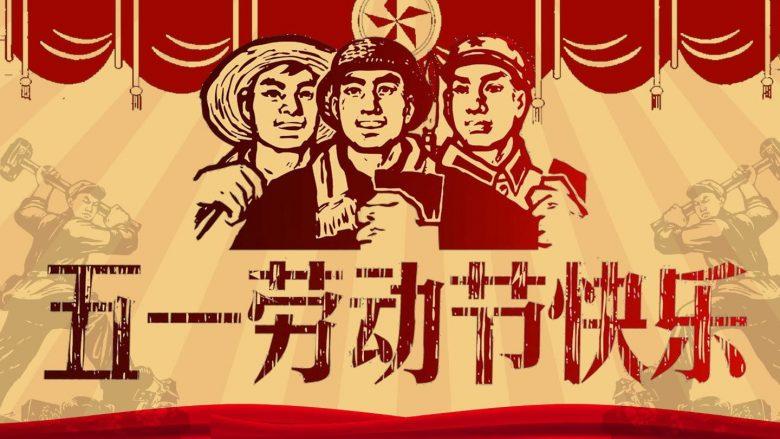 五一劳动节