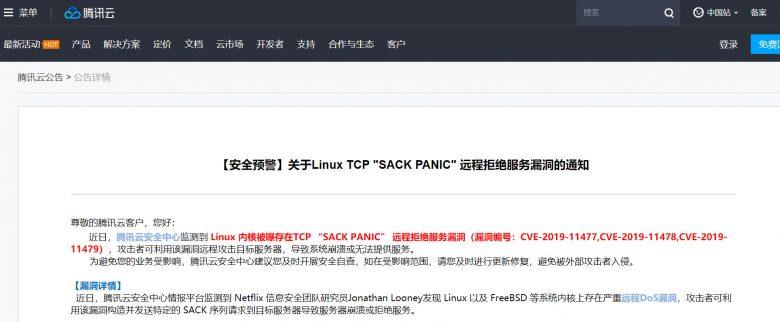 "预警 | Linux 爆 TCP ""SACK Panic"" 漏洞!N 家中招:AWS、阿里云、腾讯云、华为云、RedHat等插图(3)"