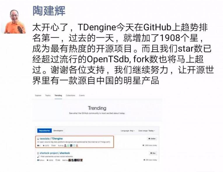 专访涛思数据创始人陶建辉:比 Hadoop 快至少10 倍的大数据平台是这样炼成的插图(9)