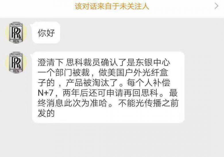 思科中国良心裁员!赔偿N+7:人均100多万插图(1)