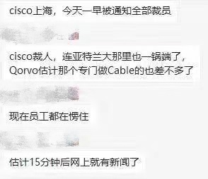 思科中国良心裁员!赔偿N+7:人均100多万插图(2)