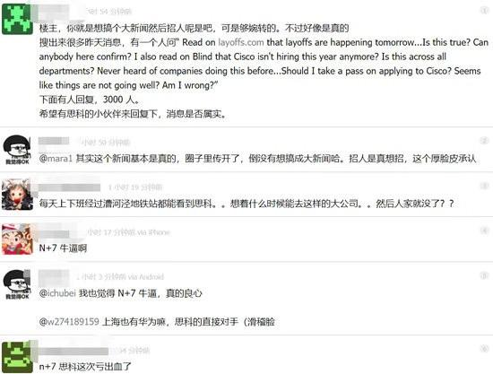 思科中国良心裁员!赔偿N+7:人均100多万插图(4)