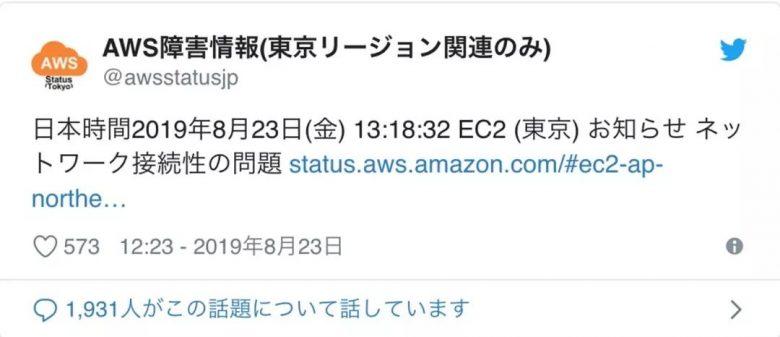 AWS 日本出现大规模故障插图