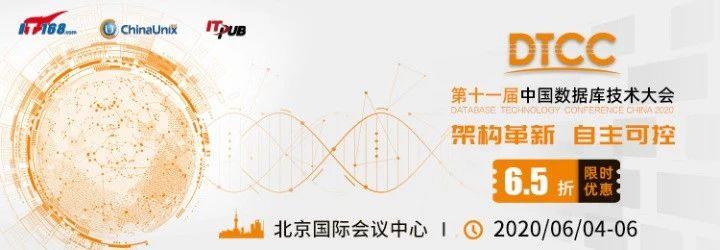 DTCC2020第十一届中国数据库技术大会,隆重启动,邀请您参与插图