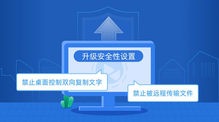 向日葵优化升级Windows定制版远控权限,加强企业内部信息安全保护!插图
