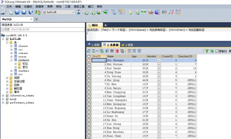 SQL语句插图(15)
