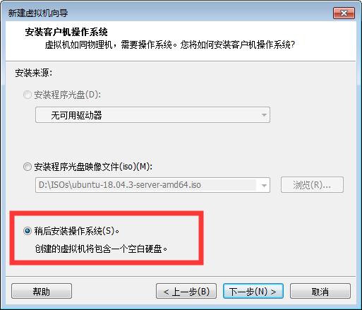 Linux 操作系统安装插图(9)