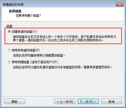 Linux 操作系统安装插图(17)