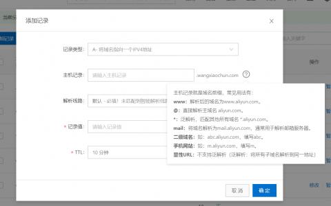 DNS服务配置与管理插图(2)