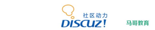 LAMP实战案例:实现Discuz!应用部署插图