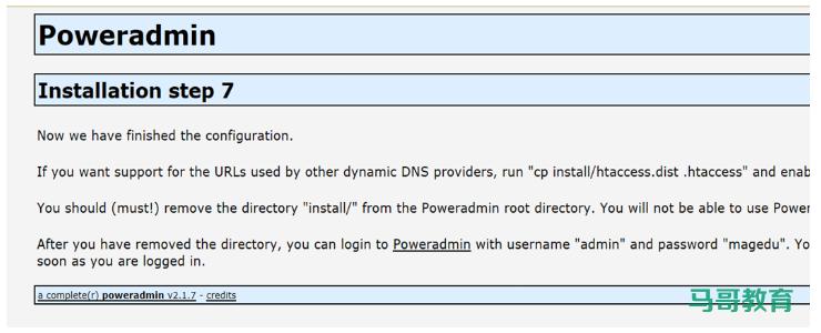 LAMP实战案例:实现PowerDNS 应用部署插图(9)