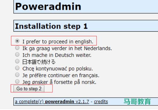 LAMP实战案例:实现PowerDNS 应用部署插图(3)