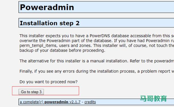 LAMP实战案例:实现PowerDNS 应用部署插图(4)