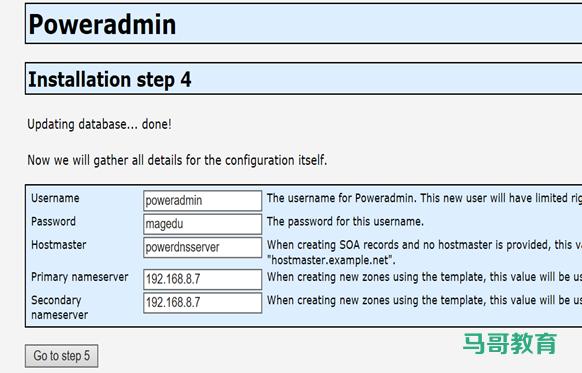 LAMP实战案例:实现PowerDNS 应用部署插图(6)