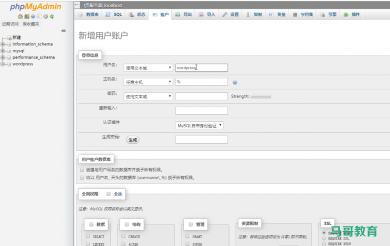 LAMP实战案例:实现phpMyadmin应用部署插图(2)