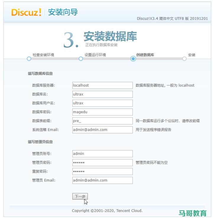 LAMP实战案例:实现Discuz!应用部署插图(4)