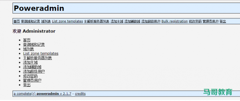 LAMP实战案例:实现PowerDNS 应用部署插图(11)