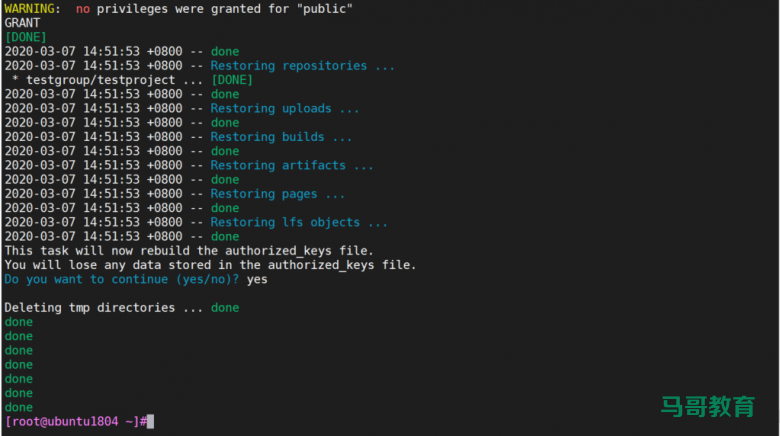 gitlab数据备份恢复插图(1)