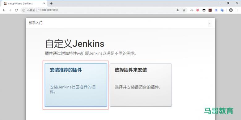 Jenkins基础配置插图
