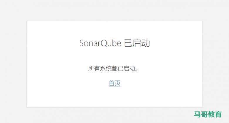 代码质量测试工具SonarQube安装配置插图(13)