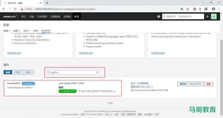 代码质量测试工具SonarQube安装配置插图(17)