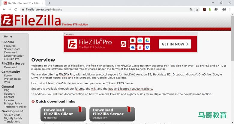 文件传输协议FTP介绍插图(1)